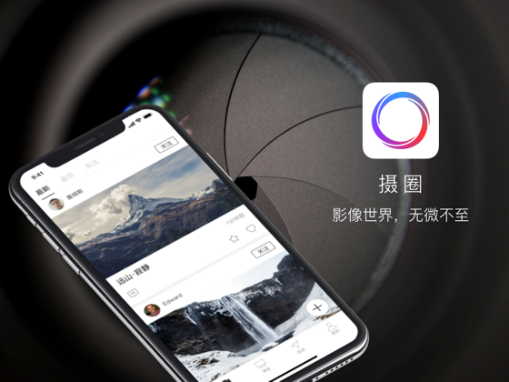摄圈iOS Design for iPhone X