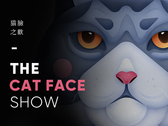 猫脸之欢  THE CAT FACE SHOW