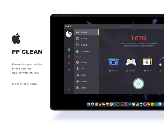 PP LCEAN FOR MAC