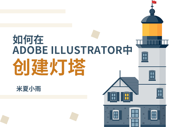 如何在Adobe Illustrator中创建灯塔
