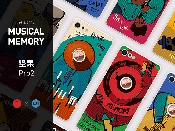 MUSICAL MEMORY 音乐记忆 | 坚果PRO