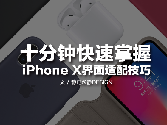 十分钟快速掌握iPhone X UI界面适配技巧