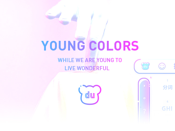 YOUNG COLORS - 百度输入法皮肤