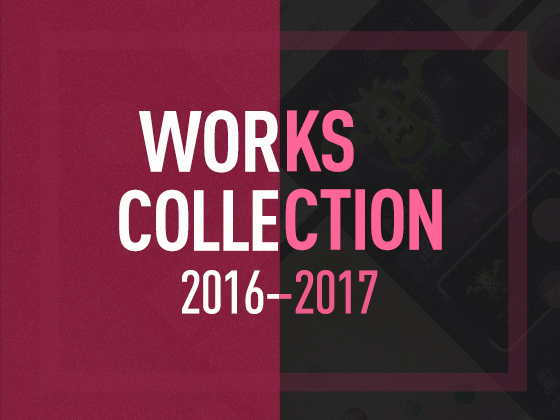 Works collection 2016-2017