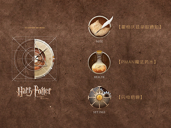 Harry Potter 主题Icon