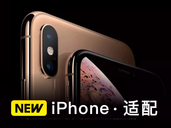 2018 iPhone XS、Max、XR 适配攻略