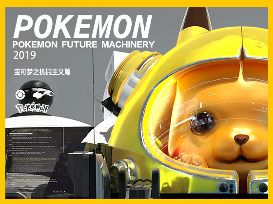 2019 POKEMON FUTURE MACHINERY