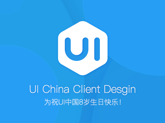 UI China Client Design