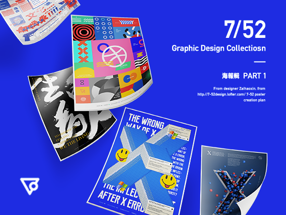 7/52 Graphic Design 海报辑 Part1.