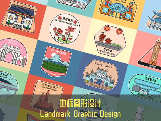 地标图形设计|Landmark Graphic Desig