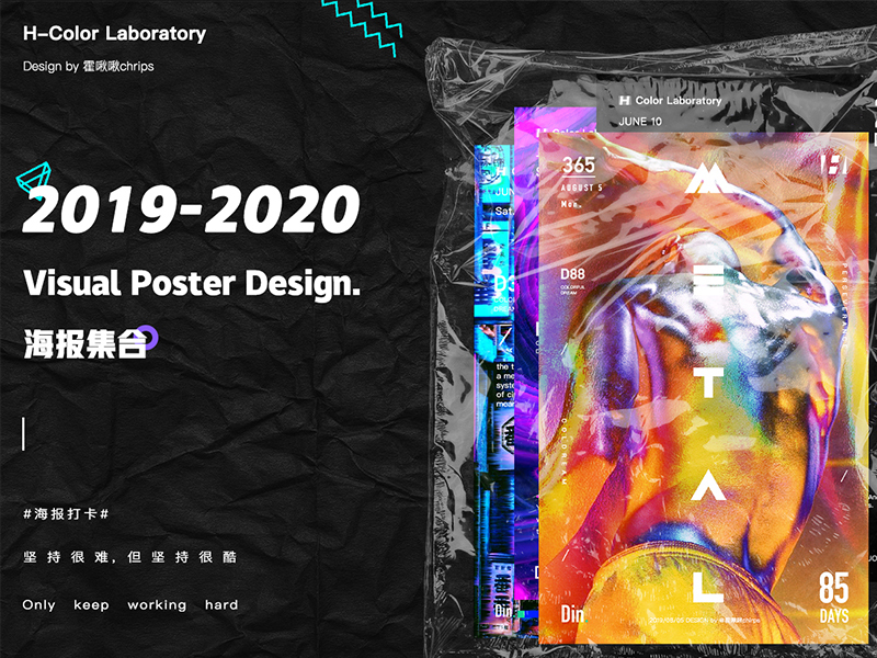 100DAY-DESIGN A POSTER 海报总结2