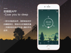 睡眠APP-Coax you to sleep