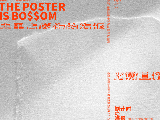 The Poster Is Bo$$om倒计时系列